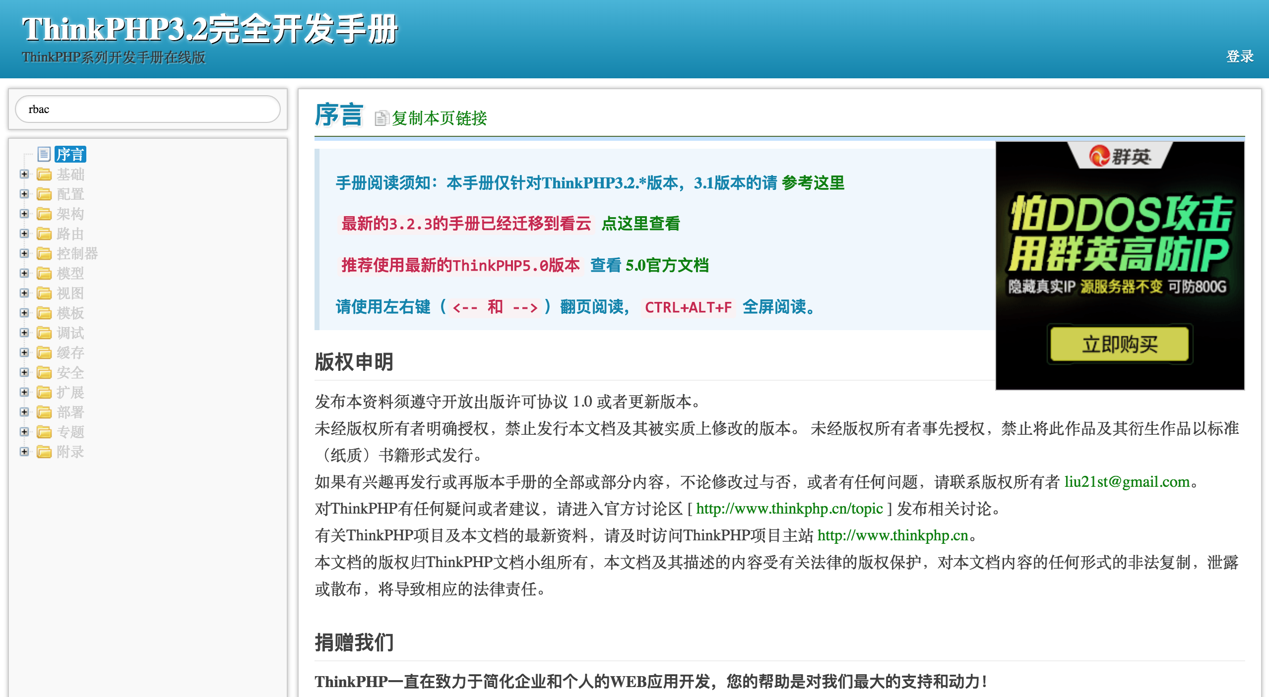 http://document.thinkphp.cn/manual_3_2.html#preface